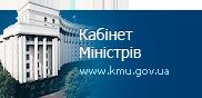 Офіційний сайт Кабінету Міністрів України України
