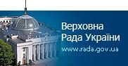 Офіційний сайт Верховної ради України