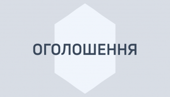 Проведення відбору кандидатів для навчання  на «Курсах лідерства офіцерського складу» тактичного рівня  Національної академії сухопутних військ імені гетьмана Петра Сагайдачного