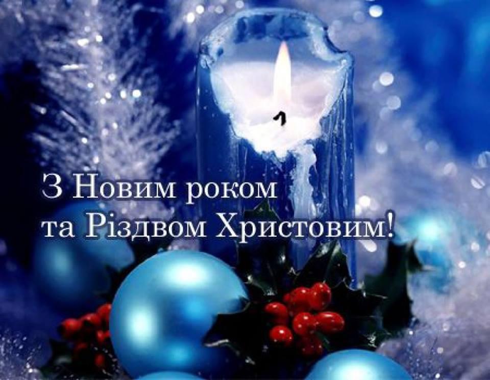 З Новим роком та Різдвом Христовим!!