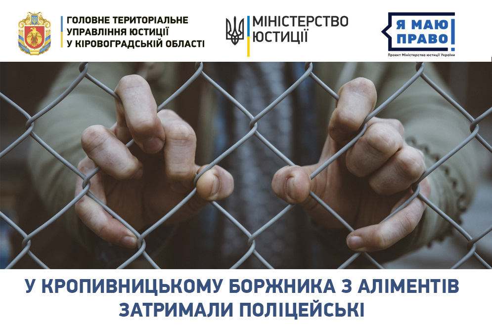 У Кропивницькому поліцейські затримали злісного боржника з аліментів