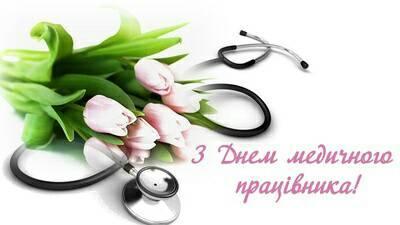 Шановні лікарі, медсестри, молодший обслуговуючий персонал та ветерани медичної служби Смолінської ОТГ!