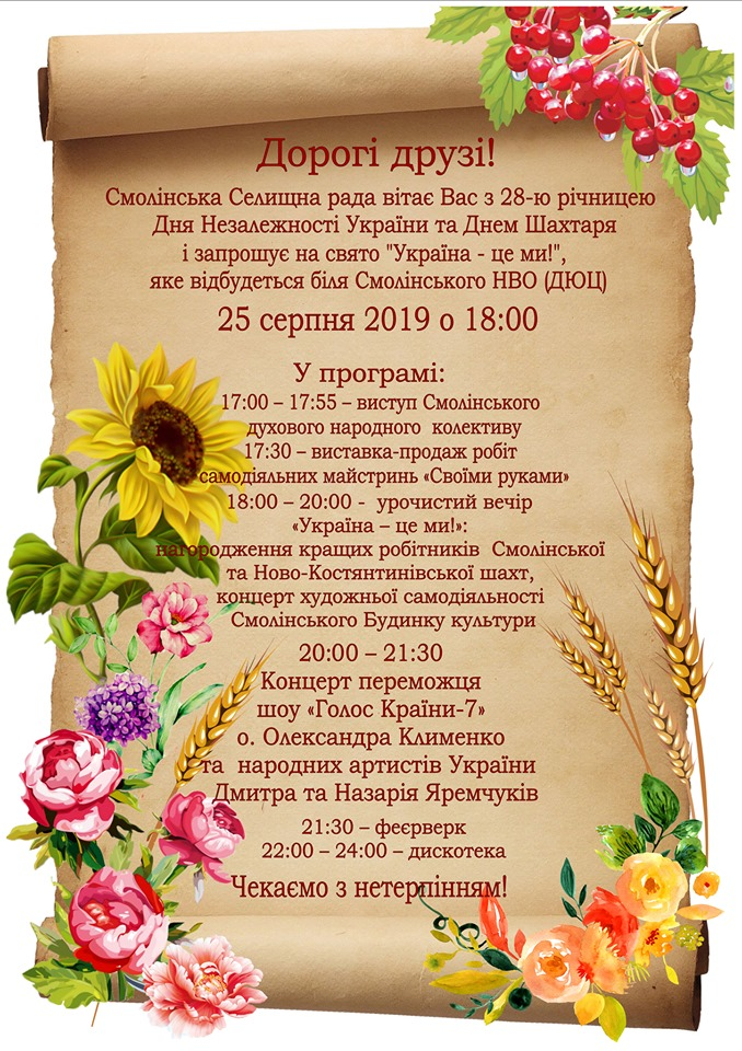 Свято «Україна — це ми»
