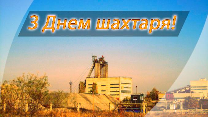 Сьогодні свято, яке має особливе значення для нас — День шахтаря.