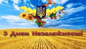 Шановні жителі Смолінської ОТГ! Прийміть щирі привітання з нагоди Дня Незалежності України. Це дійсно велике національне свято нашої державності.