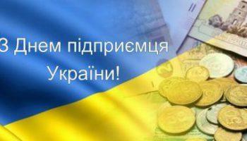 В першу неділю вересня в Україні відзначається День підприємця.