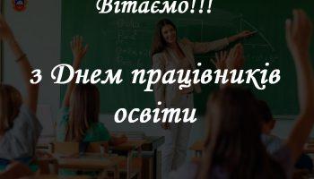 Дорогі працівники педагогічної ниви! Від усієї душі вітаю Вас з професійним святом — Днем учителя!