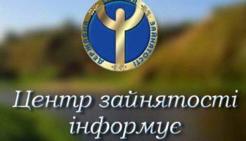 Безробітні Кіровоградщини можуть пройти курс з підприємницької діяльності в Одесі