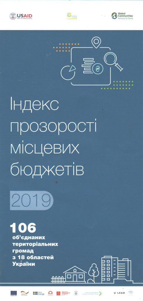 Результати всеукраїнського індексу прозорості місцевих бюджетів за 2019 рік