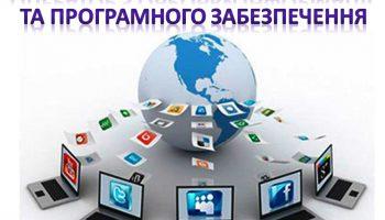 Безробітних Кіровоградщини запрошують стати фахівцями в галузі сучасних інформаційних технологій
