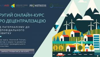 Децентралізація в Україні – новий шлях до розвитку громад