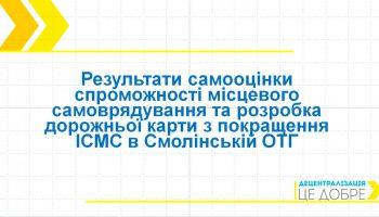 Презентація результатів оцінки спроможності органів місцевого самоврядування