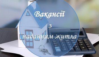 Роботодавці Кіровоградщини пропонують близько 130 вакансій з наданням житла
