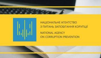 З 1 січня 2020 року набирають чинності зміни до Закону України «Про запобігання корупції»