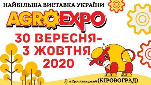 «AGROEXPO-2020»: ВСЕ ЗА ПЛАНОМ!