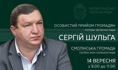 Особистий прийом громадян голови обласної ради